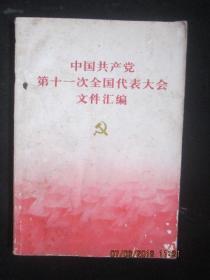 【红色收藏】1977年一版一印:中国共产党第十一次全国代表大会文件汇编【有华主席像。毛主席语录 】
