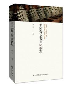 中国音乐史简明教程