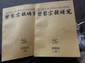 世界宗教研究2003年3--4辑