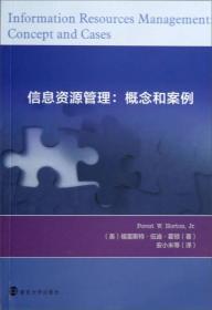 信息资源管理:概念和案例