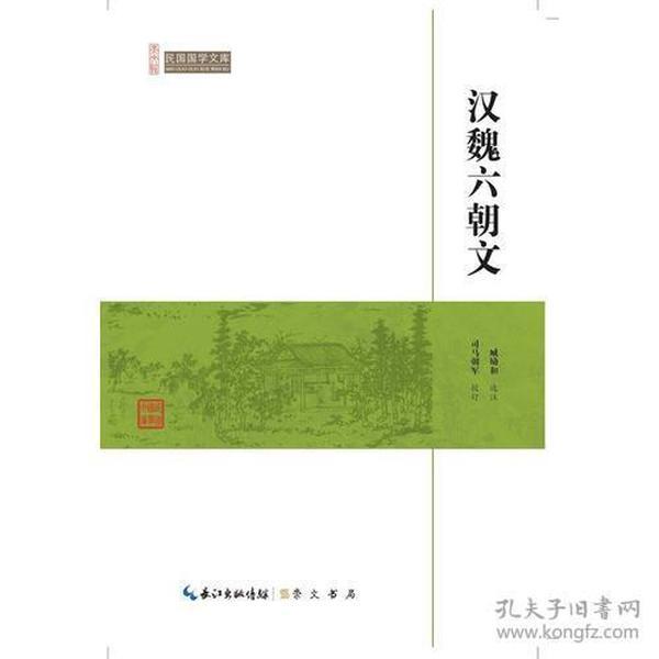 汉魏六朝文--民国国学文库