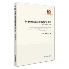 中国财政支农绩效监测评价研究——以试点地区为案例
