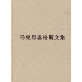 马克思恩格斯文集(第七卷)