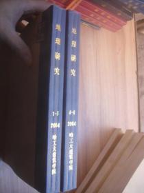 地理研究  2004  1-6