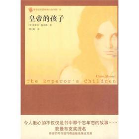 外国畅销小说书架:皇帝的孩子