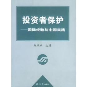 投资者保护——国际经验与中国实践