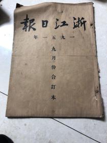 浙江日报1951年9月 馆藏合订本 如图