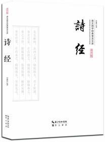 诗经 叶春林 崇文书局 9787540338725
