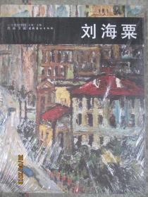二十世纪中国西画文献. 刘海粟