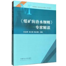 《煤矿防治水细则》专家解读(2018新版)中国矿业大学出版社2018年7月出版