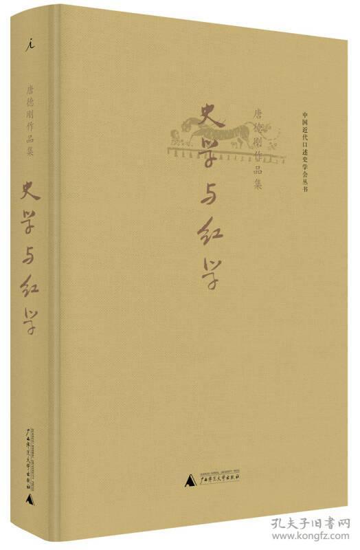 史学与红学(唐德刚作品集)(精)/中国近代口述史学会丛书