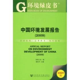 中国环境发展报告2009