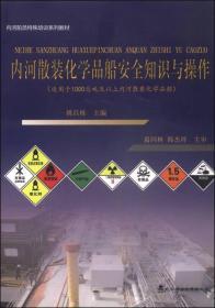 内河散装化学品船安全知识与操作-(适用于1000总吨及以上内河散装