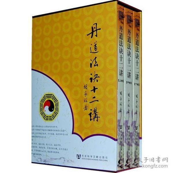 丹道法诀十二讲:道教内丹学和藏传佛教密宗修持法诀全盘揭秘