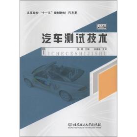 """高等院校""""十一五""""规划教材(汽车类):汽车测试技术"""