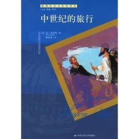 欧洲社会文化史译丛・中世纪的旅行