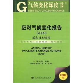 应对气候变化报告:通向歌本哈根(2009版)