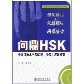 问鼎HSK中国汉语水平考试(初、中等)应试指南
