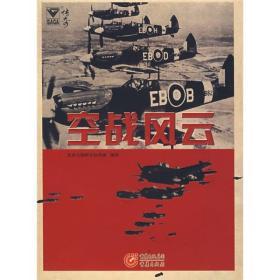 空战风云 北京大陆桥文化传媒 重庆出版社9787536686649