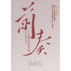 前奏——邓小平与1975年整顿(RL)(历史转折三部曲)—(政治类)(人民联盟文库)
