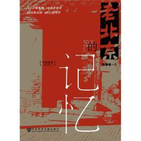 老北京的记忆 张善培 社会科学文献出版社 9787509713013
