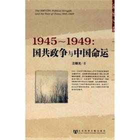1945~1949:国共政争与中国命运