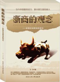 浙商的观念:浙商征战商场的资本