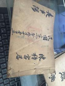 民国二十七年:丧事䈬(手写本)
