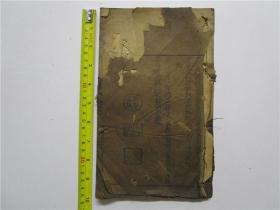 清代16开木刻本《地理知本金锁秘》存;上卷 之上册