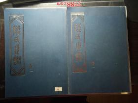 陆氏世谱(全二册)