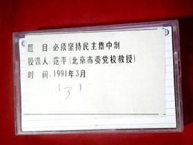 必须坚持民主集中制【范平授课录音磁带1、2、3】