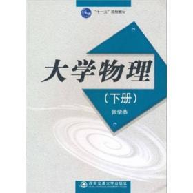 正版大学物理下张学恭西安交通大学出版社9787560533704