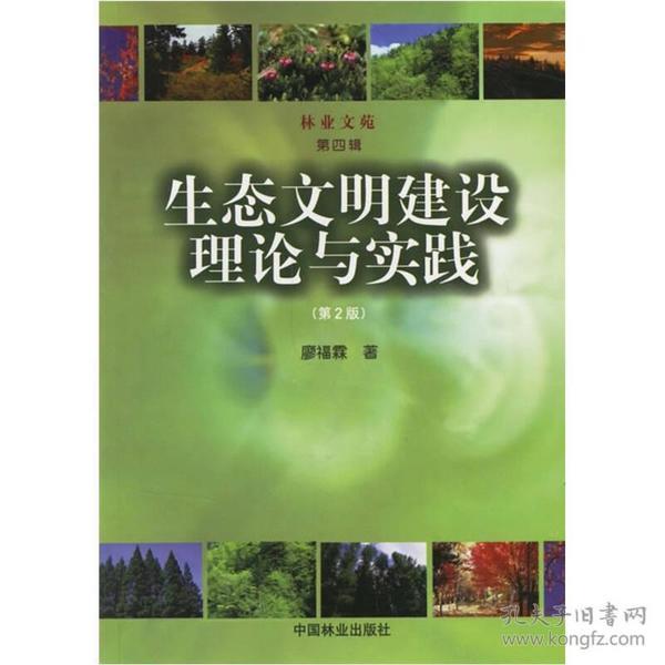 生态文明建设理论与实践