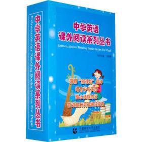 中学英语课外阅读系列丛书(全10册)