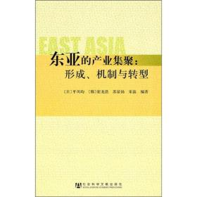 东亚的产业集聚:形成,机制与转型