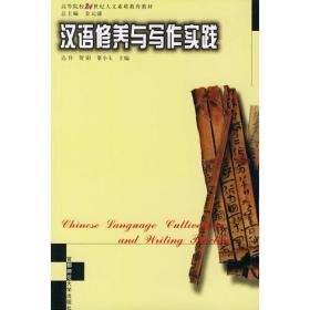 汉语修养与写作实践——高等院校21世纪人文素质教育丛书