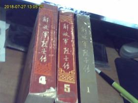 解放军烈士传【第一集,第四集,第五集三本合售】第一集1988年,第四集1991年,第五集1992