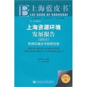 2011-上海资源环境发展报告-世博后城市可持续发展-2011版