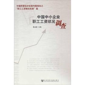 中国中小企业职工工资状况调查