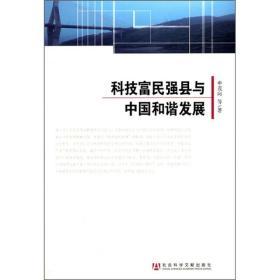 科技富民强县与中国和谐发展