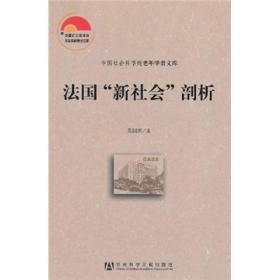 """中国社会科学院老年学者文库:法国""""新社会""""剖析"""