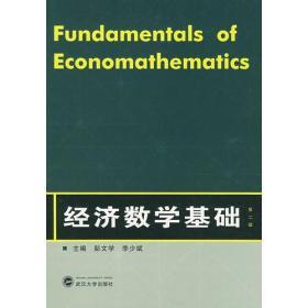 经济数学基础(第二版)