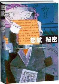柏杨小说系列:怒航 秘密