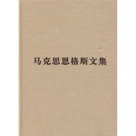 正版包邮微残-水渍-马克思恩格斯文集(第六卷)CS9787010084541