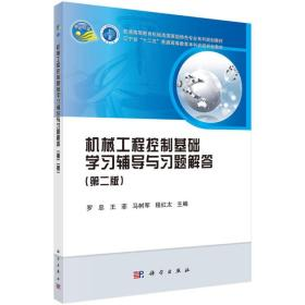 【正版】机械工程控制基础学习辅导与习题解答 罗忠[等]主编