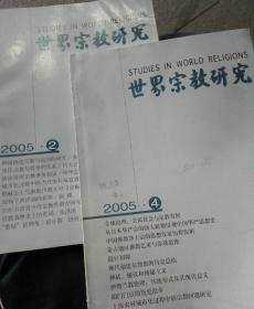 世界宗教研究2005牟2..4