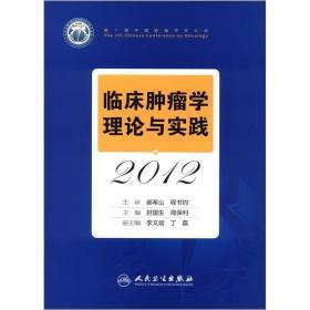 临床肿瘤学理论与实践2012