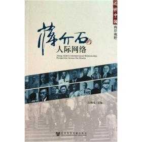 近世中国·两岸视野:蒋介石的人际网络