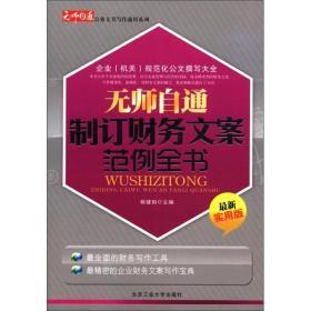 企业(机关)规范化公文撰写大全:无师自通制定财务文案范例全书(最新实用版)