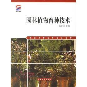 园林植物育种技术